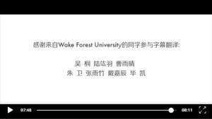 A screenshot in one of the CES videos (BT: The subtitle translation is provided by the students from Wake Forest University: Tong Wu, Hongyu Lu, Yuqing Cao, Wei Zhu, Yuzhu Zhang, Neo Tai, and Kai Bi. Thank you.)